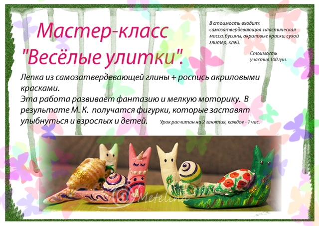 """Мастер-классы ТМ """"Гулівер Країна"""""""